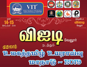 Tamil Research Conference
