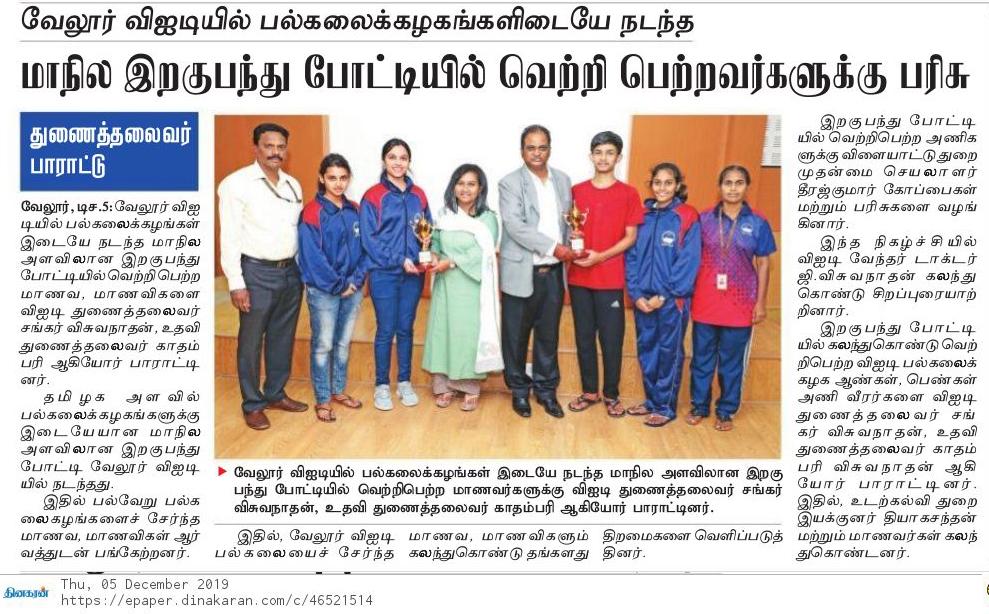 Tamil Nadu Inter University Badminton Tournament 2019