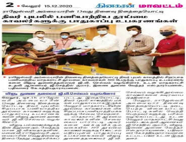 Smt. Rajeswari Viswanathan Memorial Inter School Tournament and honouring staff of Vellore Corporation for their service during the Nivar Cyclone